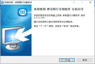 神奇图片分割软件免费版下载