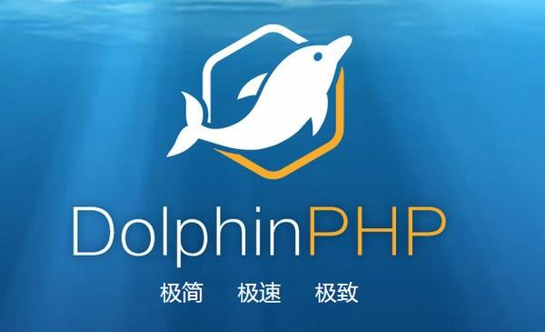 DolphinPHP中文版下载