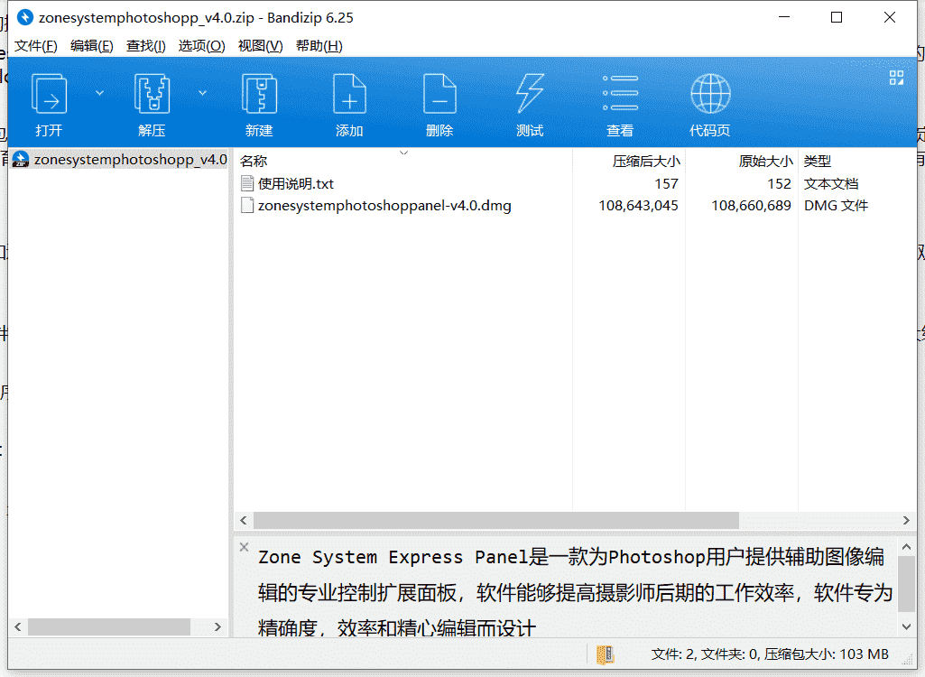 PS区域控制面板下载 v5.0中文破解版