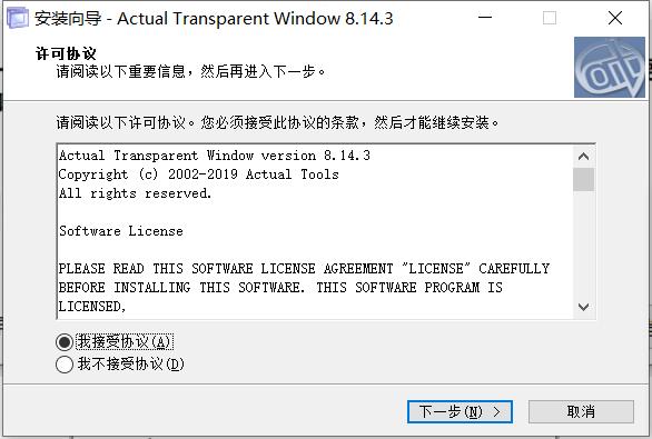 Actual Transparent破解版下载