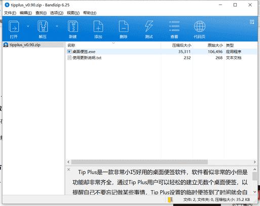 Tip Plus临时便签下载 v0.90最新中文版