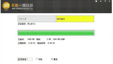 易数一键还原下载 v4.0.2.722中文破解版