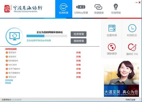 宁波东海银行网银助手下载 v1.0.19.0626最新破解版