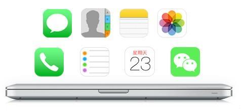苹果恢复大师下载 v3.6.7710中文破解版