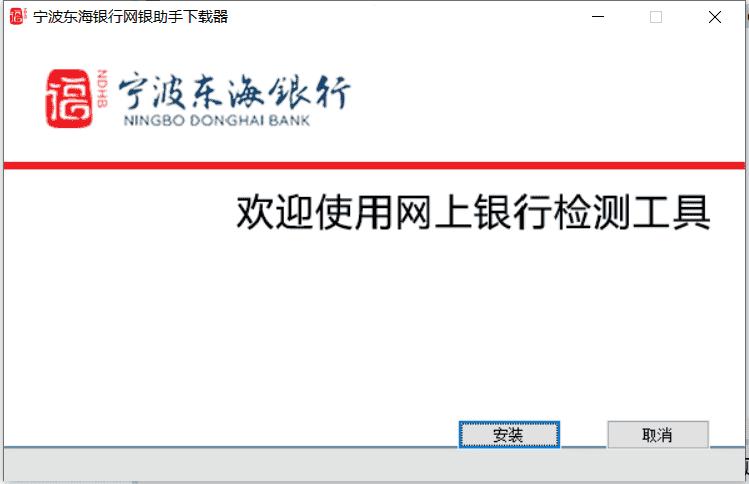 宁波东海银行网银助手