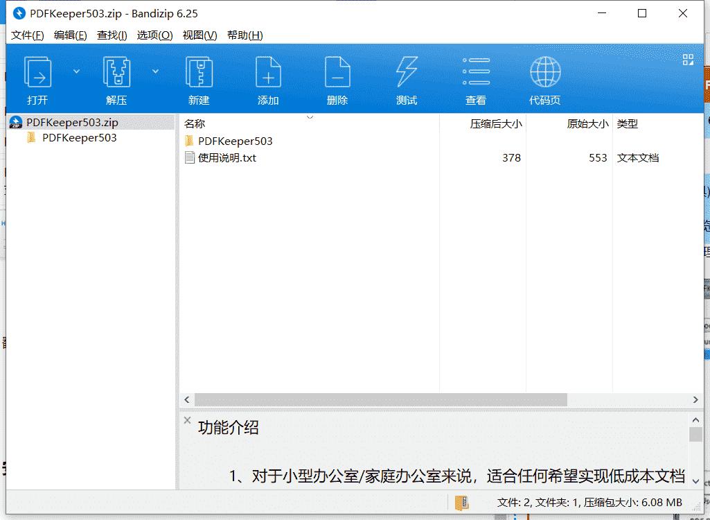 PDFKeeperPDF管理工具下载 v5.0.3绿色中文版