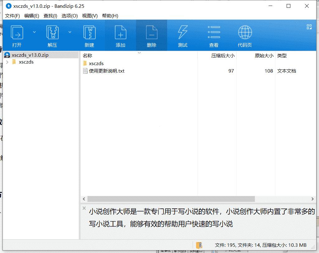 小说创作大师下载 v13.0中文免费版