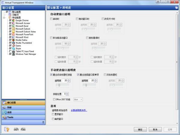 Actual Windows窗口透明化工具下载 v8.14.3中文破解版