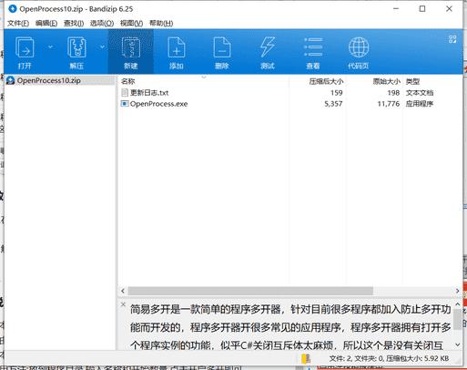Superaj程序多开器下载 v1.0最新中文版