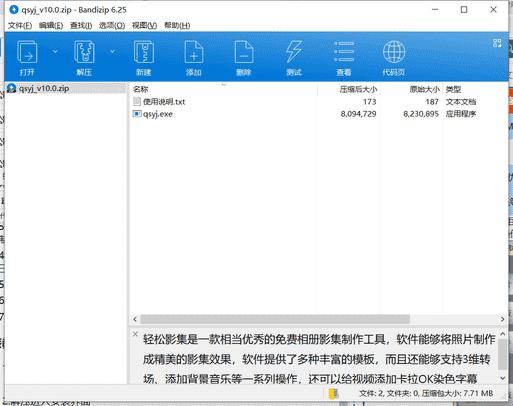 轻松影集下载 v10.0中文破解版