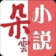 朵云小说app