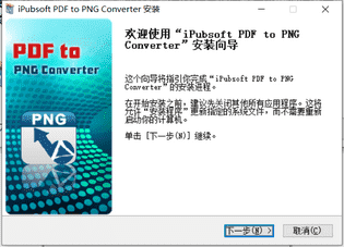 iPubsoft PDF to PNG Converter最新版下载