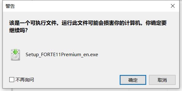 FORTE 11 Premium中文版下载