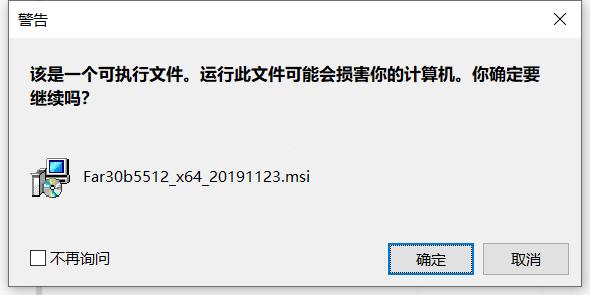 Far Manager中文版下载