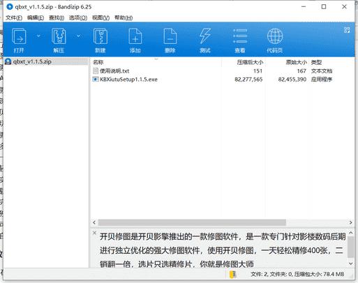 开贝修图下载 v1.1.2绿色破解版
