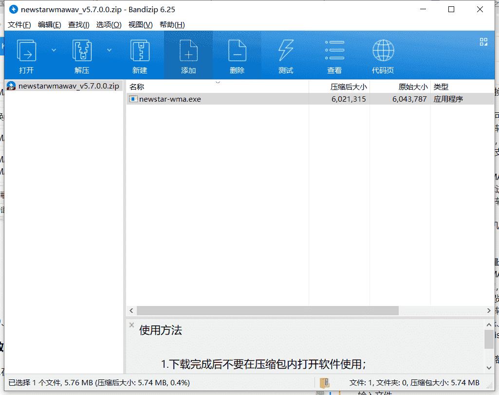 wav转换mp3格式软件下载 v5.7.0.0最新破解版