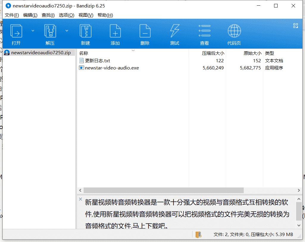 视频转音频格式转换器下载 v7.2.5.0绿色中文版