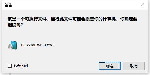 新星WMA/WAV转换器最新版下载