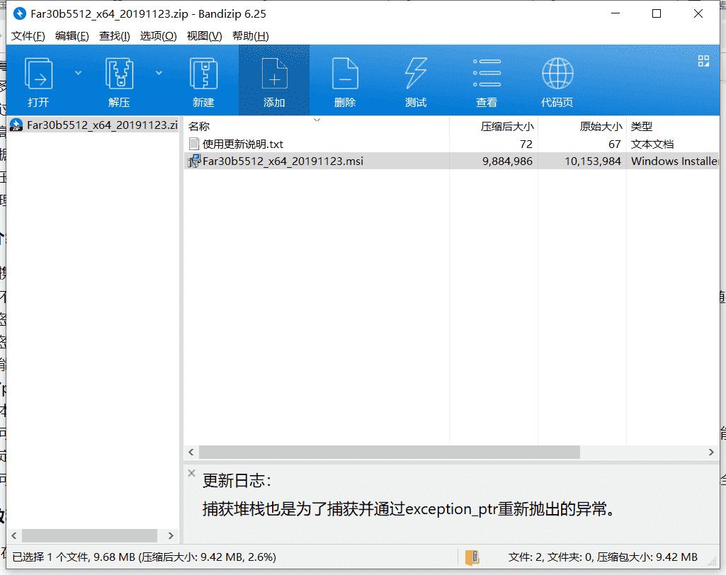 Far Manager文件管理下载 v3.0.5512.0简体中文版