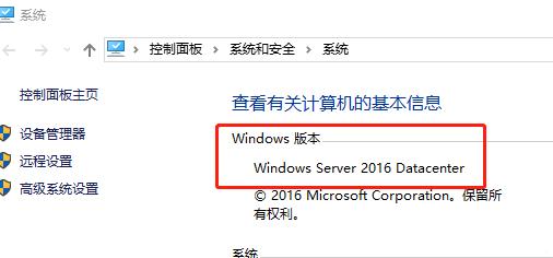 server 2016激活秘钥分享