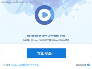NoteBurner Video Converter免费版下载