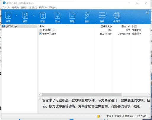 收银管理软件下载 v3.3.1中文免费版
