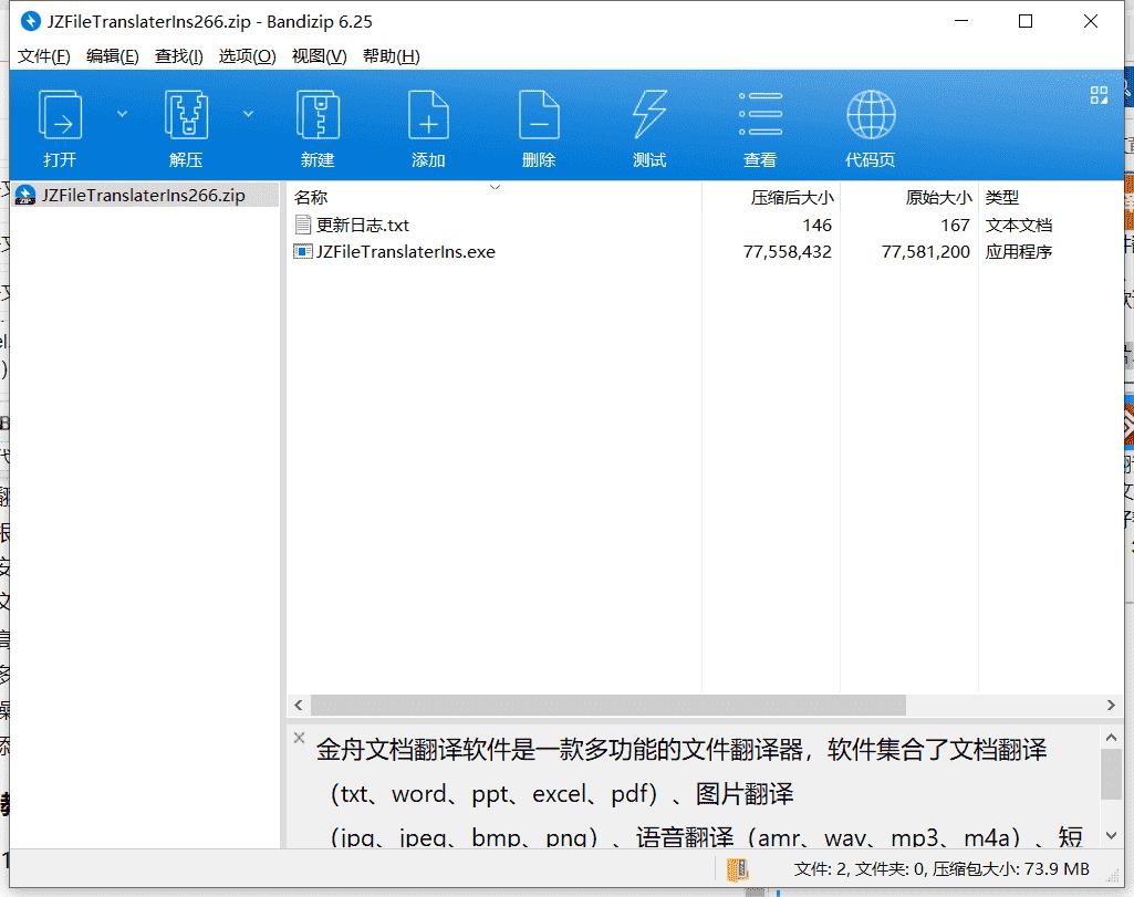 金舟文档翻译软件下载 v2.6.6免费最新版