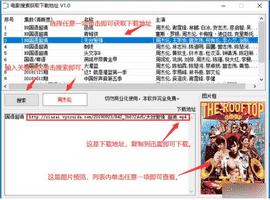 电影搜索获取下载地址工具下载 v1.0
