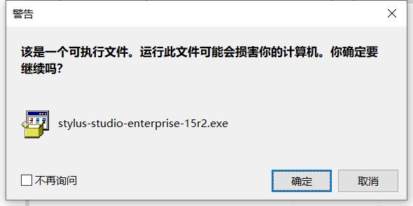 Stylus Studio XML中文版下载