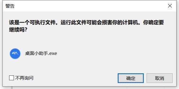 桌面小助手中文版下载