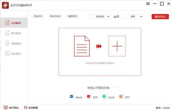 金舟文档翻译软件免费版下载