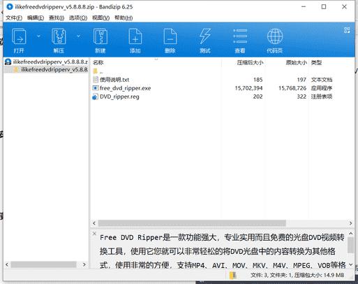 Free DVD格式转换工具下载 v5.8.8.8最新破解版