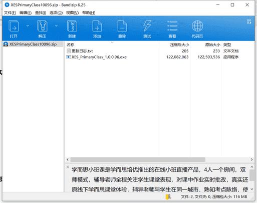 学而思小班课下载 v1.0.0.96最新破解版
