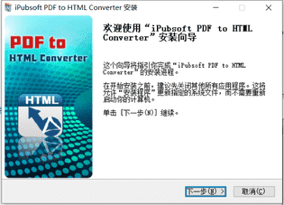 iPubsoft PDF to HTML Converter破解版下载