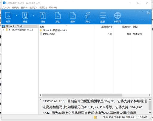 ETStudio 易语言开发环境下载 v1.0.3绿色破解版