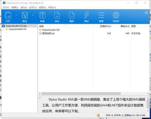 Stylus Studio XML编辑器下载 v15.2中文免费版