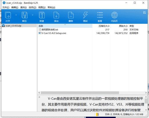 V-Can视频拼接软件下载 v3.4最新破解版
