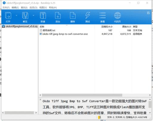 Okdo Tiff转Swf下载 v5.6最新破解版
