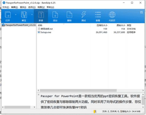 Passper ppt密码恢复软件下载 v3.2.0最新破解版