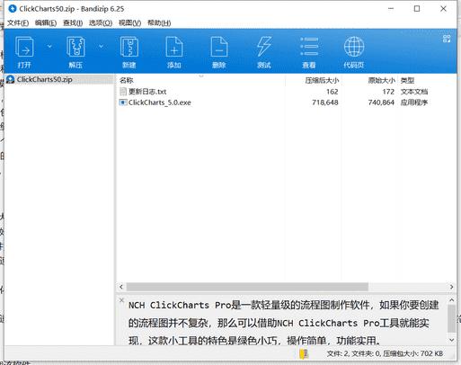 NCH ClickCharts画流程图工具下载 v5.00绿色中文版