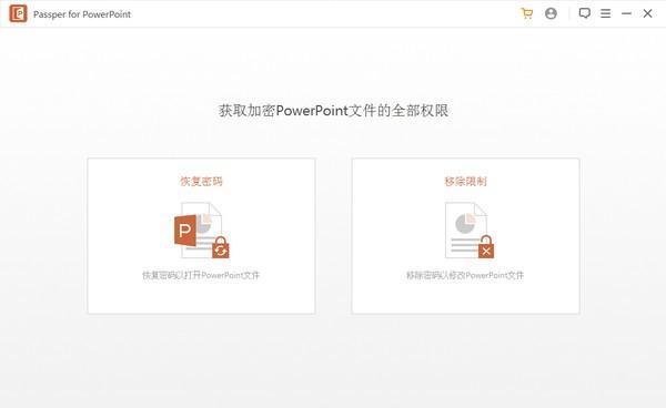 Passper for PowerPoint最新版下载