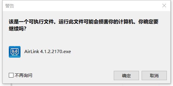 微媒大屏互动客户端下载