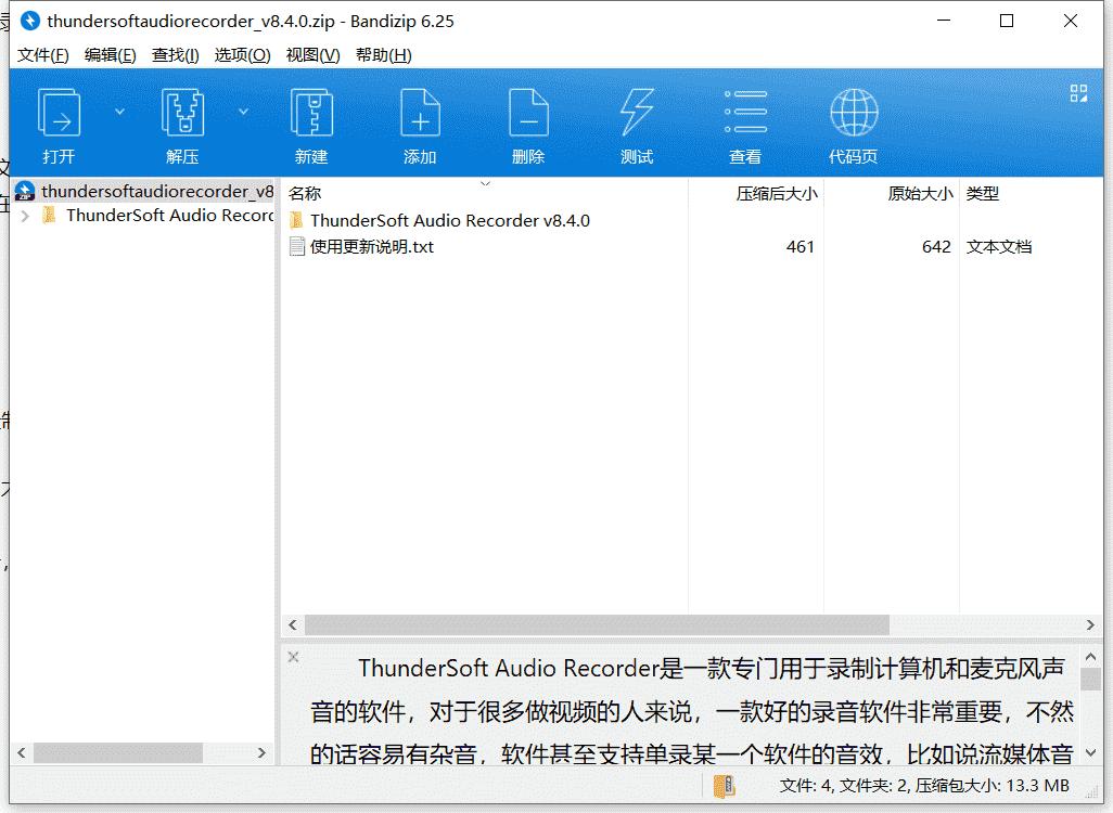 Sharm Live录音工具下载 v2.7最新破解版