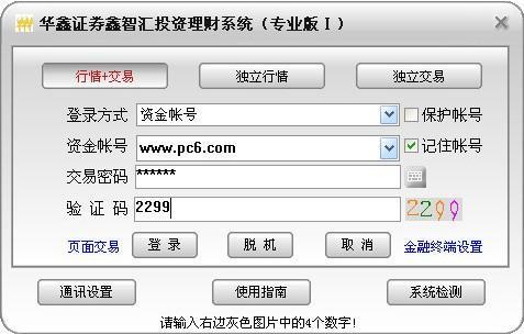 华鑫证券通达信中文版下载