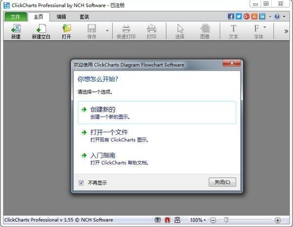 NCH ClickCharts中文版下载