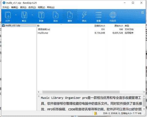 Music Library音乐收藏管理工具下载 v3.1中文免费版