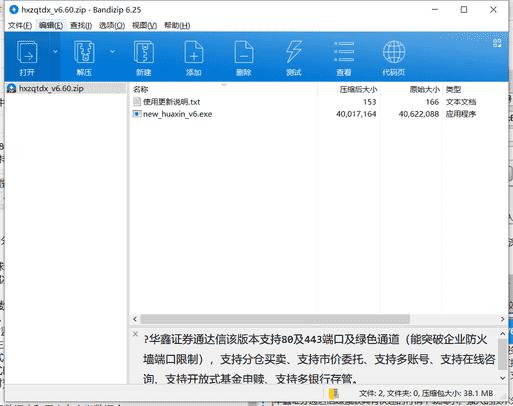 华鑫证券通达信下载 v6.60中文破解版