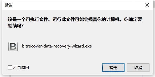BitRecover Data Recovery最新版下载