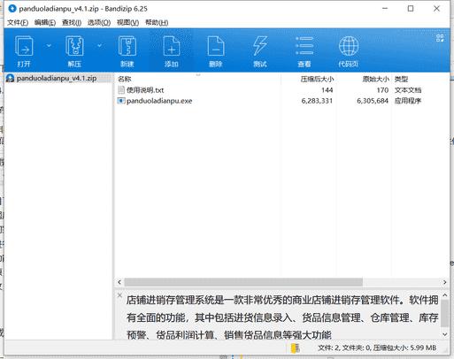 店铺进销存管理系统下载 v4.1绿色破解版