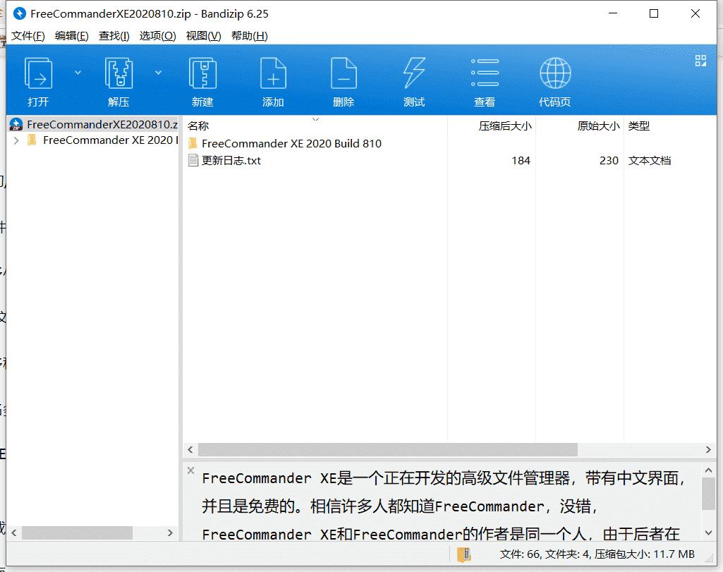 FreeCommander高级文件管理器下载 v0.0.0.810绿色最新版